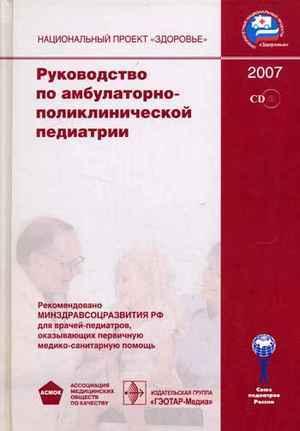 диетолог саранск